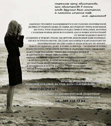 locandina dello sportello di ascolto per persone di lingua russa delle Acli Cagliari