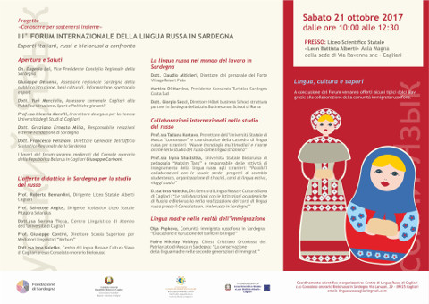 III Forum Internazionale della Lingua Russa in Sardegna