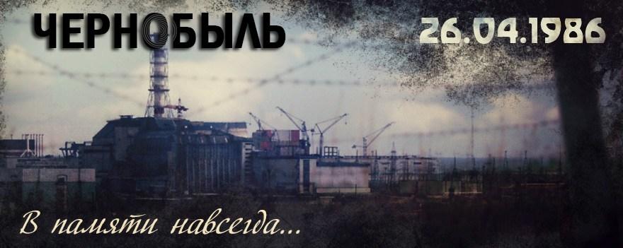 33 anni fa il Disastro di Chernobyl, la Sardegna sempre vicina al popolo bielorusso.